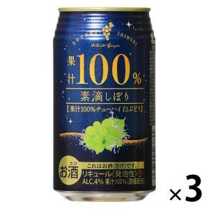 チューハイ 素滴しぼり 果汁100% 白ぶどう 350ml×3本 白ぶどうサワー 酎ハイ LOHACO PayPayモール店
