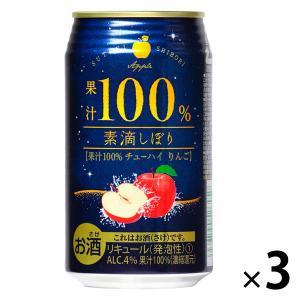 チューハイ 素滴しぼり 果汁100% りんご 350ml×3本 りんごサワー 酎ハイ|LOHACO PayPayモール店