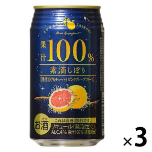 チューハイ 素滴しぼり 果汁100% ピンクグレープフルーツ 350ml×3本 ピンクグレープフルー...