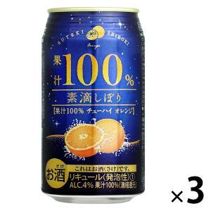 チューハイ 素滴しぼり 果汁100% オレンジ 350ml×3本 オレンジサワー 酎ハイ|LOHACO PayPayモール店