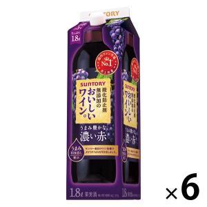 サントリー 酸化防止剤無添加のおいしいワイン。濃い赤 1.8L 1セット(6本) 赤ワイン|LOHACO PayPayモール店