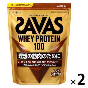 SAVAS(ザバス) ホエイプロテイン100 リッチショコラ 50食分 1セット(2袋) 明治