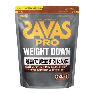 ザバス(SAVAS) アスリート ウェイトダウン チョコレート風味 45食分 明治 プロテイン|LOHACO PayPayモール店