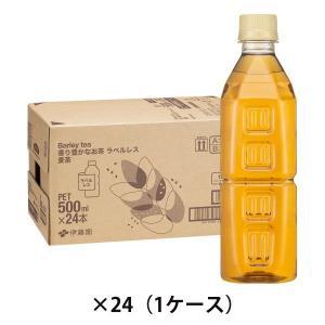 伊藤園 香り豊かなお茶 麦茶 500ml ラベルレス 1箱(24本入)