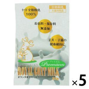 ロイヤルゴートミルク プレミアム 犬・猫用 25g 5袋