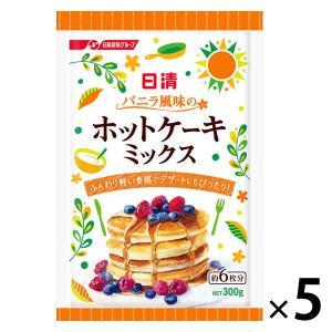 アウトレット 日清フーズ 日清 バニラ風味のホットケーキミックス(300g) ×5個