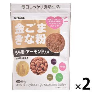 アウトレット みたけ 金ごまきな粉 もち麦・アーモンド入り 150g 1セット(2袋)
