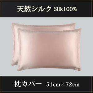 『滑らかでやわらかい、美髪、美肌効果があります!』   シルクの寝具が初めての方は、枕カバーから体験...