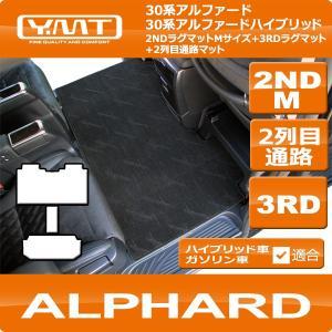 新型アルファード 2NDラグマットMサイズ+3RDラグマット+2列目通路マット YMTシリーズ 30系アルファード 30系アルファードハイブリッド対応|y-mt