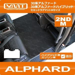 新型アルファード セカンドラグマットM YMTシリーズ 30系アルファード 30系アルファードハイブリッド対応|y-mt