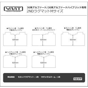 新型アルファード セカンドラグマットM YMTシリーズ 30系アルファード 30系アルファードハイブリッド対応 y-mt 02