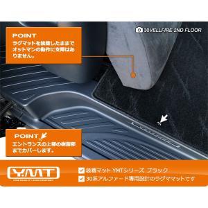 新型アルファード セカンドラグマットM YMTシリーズ 30系アルファード 30系アルファードハイブリッド対応 y-mt 06