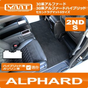 新型アルファード セカンドラグマットS YMTシリーズ 30系アルファード 30系アルファードハイブリッド対応|y-mt