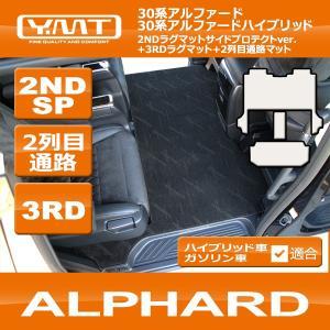 新型アルファード 2NDラグマット サイドプロテクトver.+3RDラグマット+2列目通路マット YMTシリーズ 30系アルファード 30系アルファードハイブリッド対応|y-mt