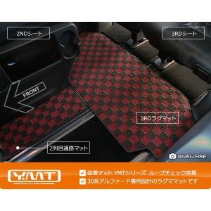 新型アルファード 2NDラグマット サイドプロテクトver.+3RDラグマット+2列目通路マット YMTシリーズ 30系アルファード 30系アルファードハイブリッド対応|y-mt|05