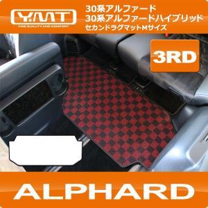 新型アルファード サードラグマット YMTシリーズ 30系アルファード 30系アルファードハイブリッド対応|y-mt