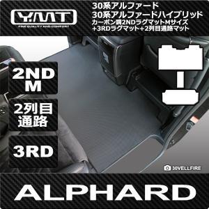 新型アルファード / アルファードハイブリッド (30系) カーボン調ラバー製 2NDラグマットMサイズ+3RDラグマット+2列目通路マット|y-mt