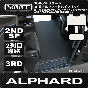 新型アルファード / アルファードハイブリッド (30系) カーボン調ラバー製 2NDラグマット サイドプロテクトver.+3RDラグマット+2列目通路マット|y-mt