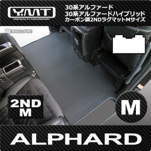 新型アルファード / アルファードハイブリッド (30系) カーボン調ラバー製 2NDラグマットMサイズ 30系アルファード 30系アルファードハイブリッド|y-mt