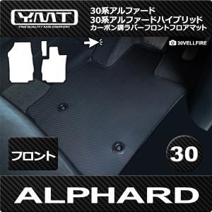 新型アルファード   カーボン調ラバー製フロント用フロアマット 30系アルファード 30系アルファードハイブリッド対応 YMTフロアマット|y-mt