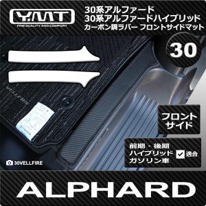 新型アルファード フロントサイドマット カーボン調ラバー 30系アルファード / ハイブリッド対応 YMTカーボン調シリーズ|y-mt