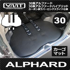 新型 アルファード カーボン調ラバー ラゲッジマット ロングスライド仕様(カーゴマット) 30系アルファード / ハイブリッド 全グレード対応|y-mt