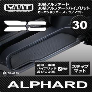 新型アルファード ステップマット(エントランスマット)カーボン調ラバー 30系アルファード/ハイブリッド対応 YMTカーボン調シリーズ|y-mt