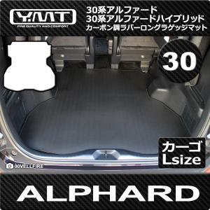 新型 アルファード ロングラゲッジマット カーボン調ラバー  30系アルファード /ハイブリッド 全グレード対応 YMTカーボン調シリーズ|y-mt