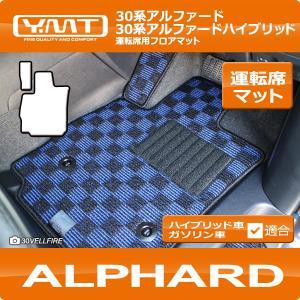 新型アルファード 運転席用フロアマット YMTシリーズ 30系アルファード 30系アルファードハイブリッド対応|y-mt