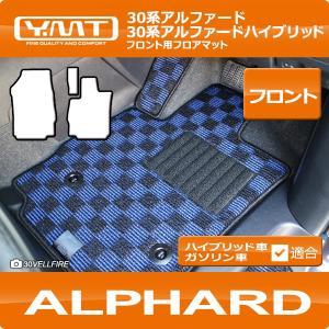新型アルファード フロント用フロアマット YMTシリーズ 30系アルファード 30系アルファードハイブリッド対応|y-mt