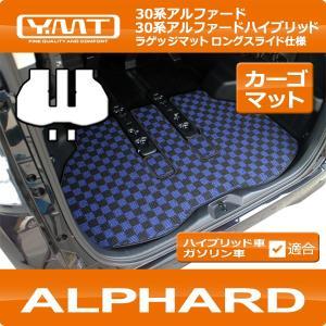 新型アルファード ラゲッジマット ロングスライド仕様(カーゴマット)YMTシリーズ 30系アルファード 30系アルファードハイブリッド対応|y-mt