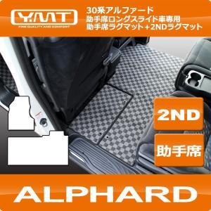 新型アルファード 助手席ロングスライド車専用 助手席ラグマット+2NDラグマット 30系アルファード YMTシリーズ|y-mt