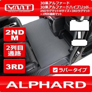 新型アルファード / アルファードハイブリッド (30系) ラバー製 2NDラグマットMサイズ+3RDラグマット+2列目通路マット|y-mt