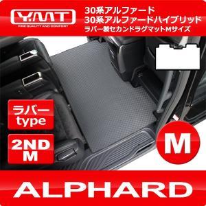 新型アルファード / アルファードハイブリッド (30系) ラバー製 2NDラグマットMサイズ 30系アルファード 30系アルファードハイブリッド|y-mt