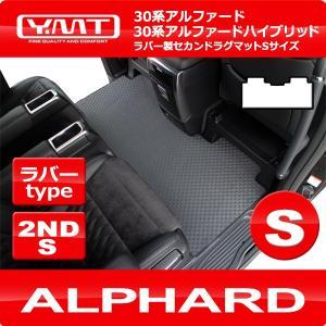 新型アルファード / アルファードハイブリッド (30系) ラバー製 2NDラグマットSサイズ 30系アルファード 30系アルファードハイブリッド|y-mt