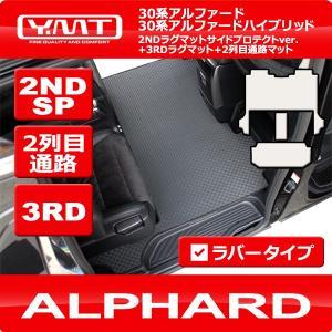 新型アルファード / アルファードハイブリッド (30系) ラバー製 2NDラグマット サイドプロテクトver.+3RDラグマット+2列目通路マット|y-mt