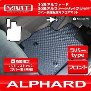 新型アルファード ラバー製運転席用フロアマット 30系アルファード 30系アルファードハイブリッド対応 YMTフロアマット|y-mt