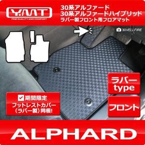 新型アルファード ラバー製フロント用フロアマット 30系アルファード 30系アルファードハイブリッド対応 YMTフロアマット|y-mt