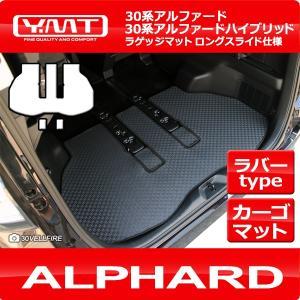 新型 アルファード ラバー製ラゲッジマット ロングスライド仕様(カーゴマット) 30系アルファード 30系アルファードハイブリッド 全グレード対応 YMTシリーズ|y-mt