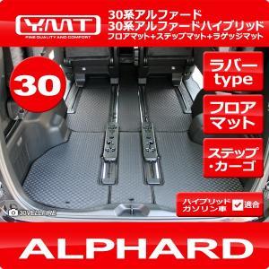 新型アルファード / アルファードハイブリッド (30系) ラバー製 フロアマット + ステップマット + ラゲッジマット H27年1月〜  YMT フロアマット|y-mt