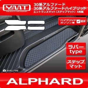 新型アルファード / アルファードハイブリッド (30系)ラバー製エントランスマット(ステップマット)|y-mt