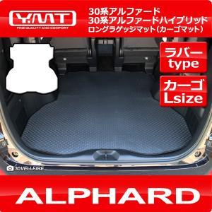 新型 アルファード ラバー製ロングラゲッジマット 30系アルファード 30系アルファードハイブリッド 全グレード対応 YMTシリーズ|y-mt