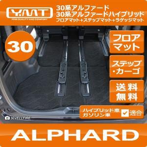 新型アルファード フロアマット+ステップマット+トランクマット YMTシリーズ 30系アルファード 30系アルファードハイブリッド対応|y-mt