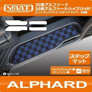 新型アルファード エントランスマット(ステップマット) YMTシリーズ 30系アルファード 30系アルファードハイブリッド対応|y-mt