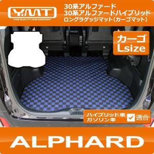 新型アルファード ロングラゲッジマット YMTシリーズ 30系アルファード 30系アルファードハイブリッド対応|y-mt