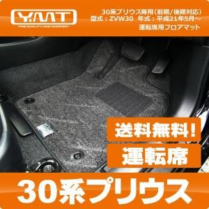 YMT 30系プリウス 運転席用フロアマット|y-mt