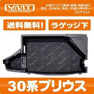 YMT 30系プリウス ラゲッジアンダーボックスマット|y-mt
