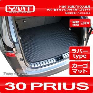 YMT 30系プリウスPRIUS ラバー製 ラゲッジマット(トランクマット)|y-mt