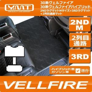 新型ヴェルファイア 2NDラグマットMサイズ+3RDラグマット+2列目通路マット YMTシリーズ 30系ヴェルファイア 30系ヴェルファイアハイブリッド対応|y-mt