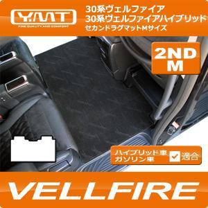 新型ヴェルファイア セカンドラグマットM YMTシリーズ 30系ヴェルファイア 30系ヴェルファイアハイブリッド対応|y-mt
